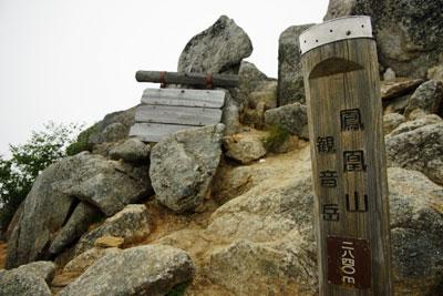 観音岳の山頂標