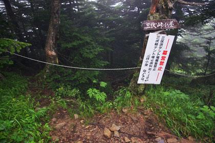 三伏沢幕営禁止の看板