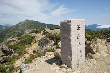 珍しい石造りの東海パルプ製標柱