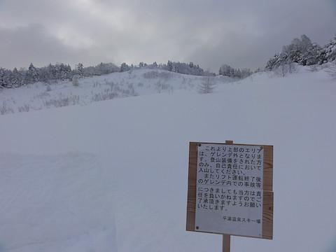 平湯温泉スキー場・ゲレンデトップ