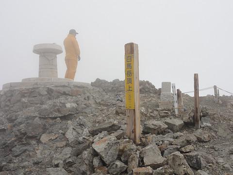白馬岳の山頂の写真
